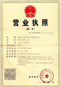 CA88官网手机版登录 容器营业执照