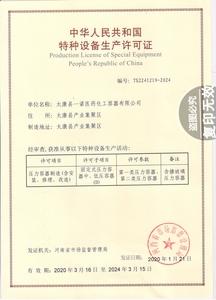 压力容器设计 制造 安装许可证