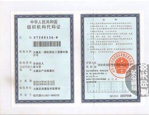 CA88官网手机版登录 容器组织机构代码证