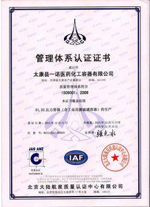 9001管理体系认证证书