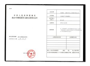 进出口货物注册登记证