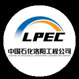 中国石化洛阳石化工程有限公司