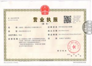 九游会软件下载 营业执照