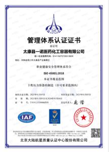 管理体系证书(ISO 45001)