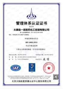 管理体系证书(ISO 14001)